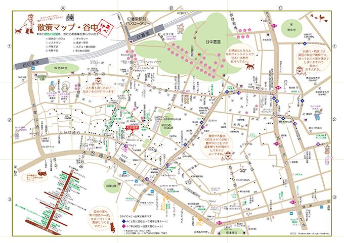 谷中散策MAP